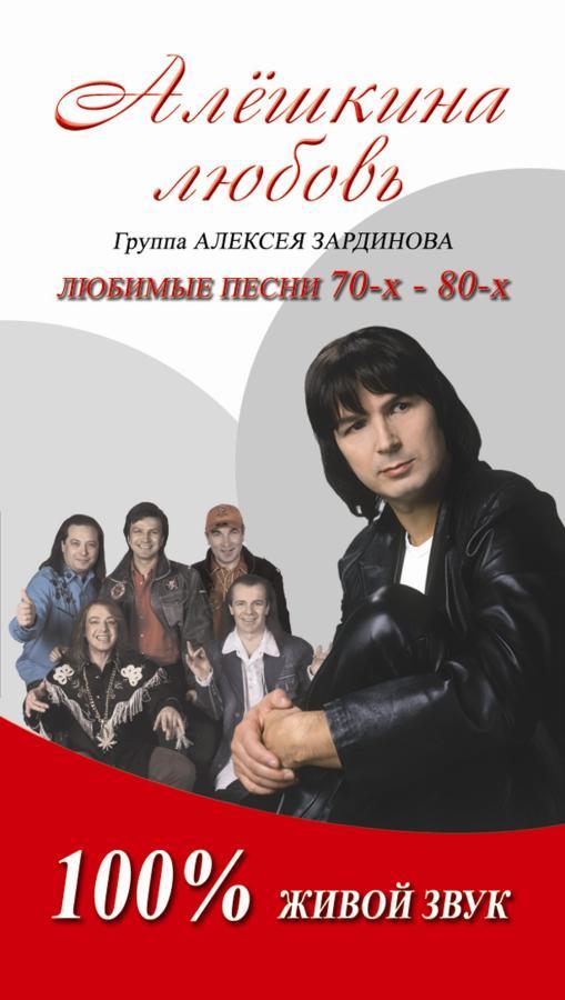 Алешкина любовь песня кто первый исполнитель
